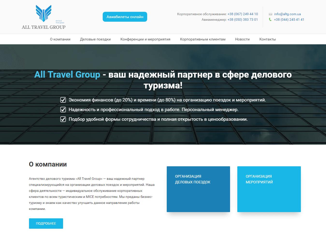 Корпоративный сайт агенства делового туризма