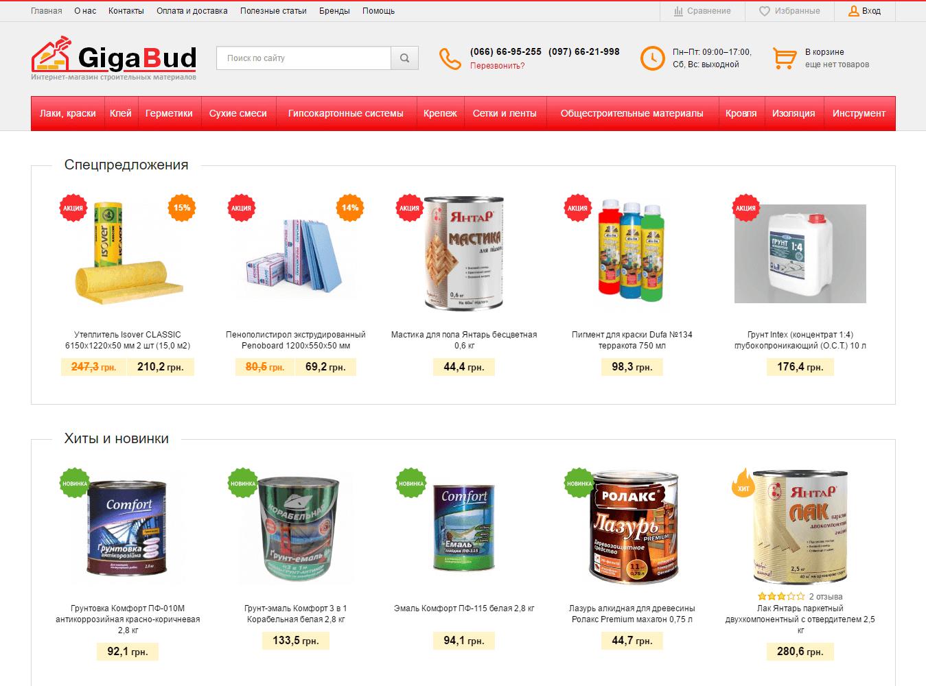Интернет-магазин строительных материалов и инструментов
