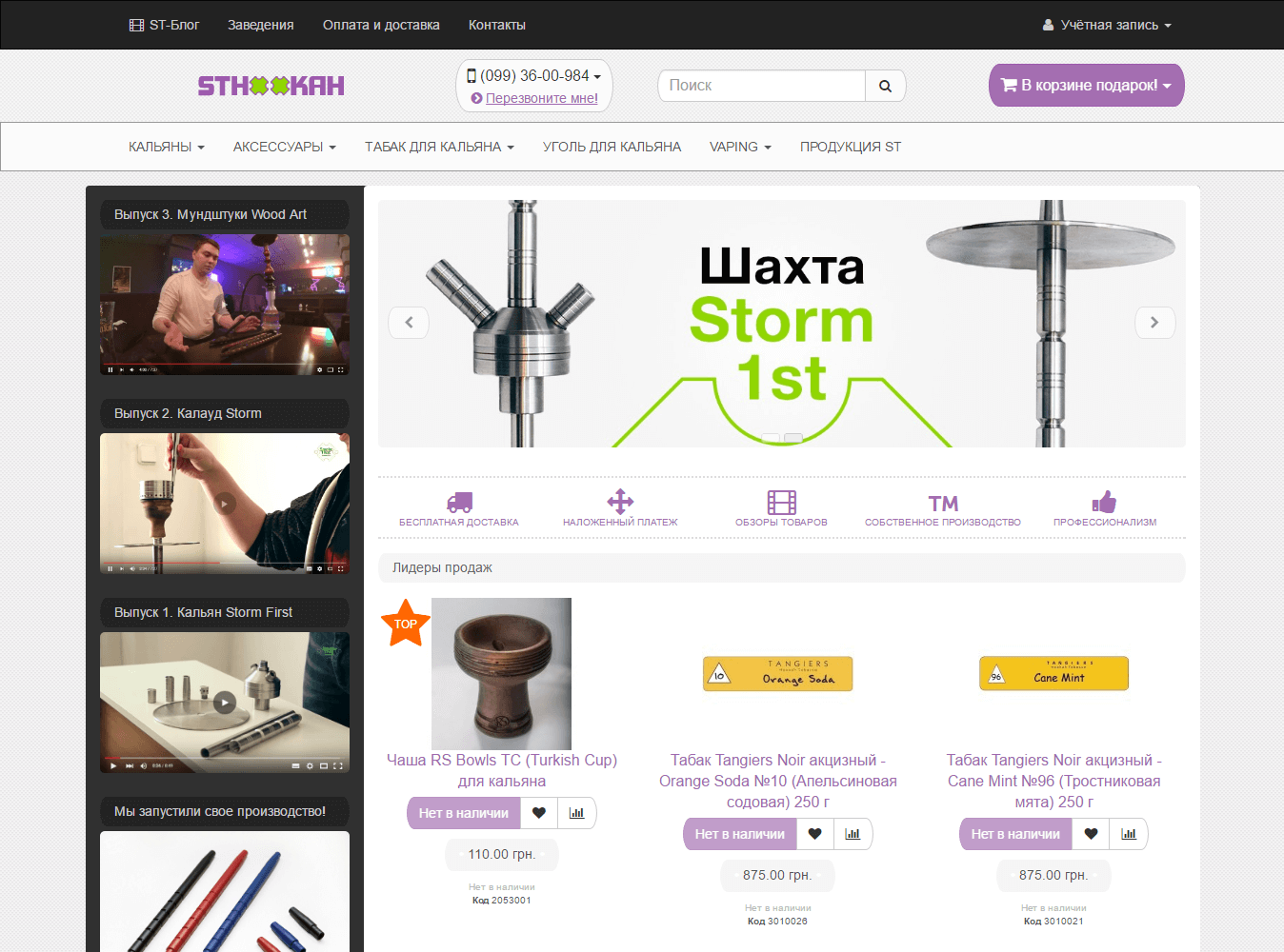 Интернет-магазин кальянов и аксессуаров