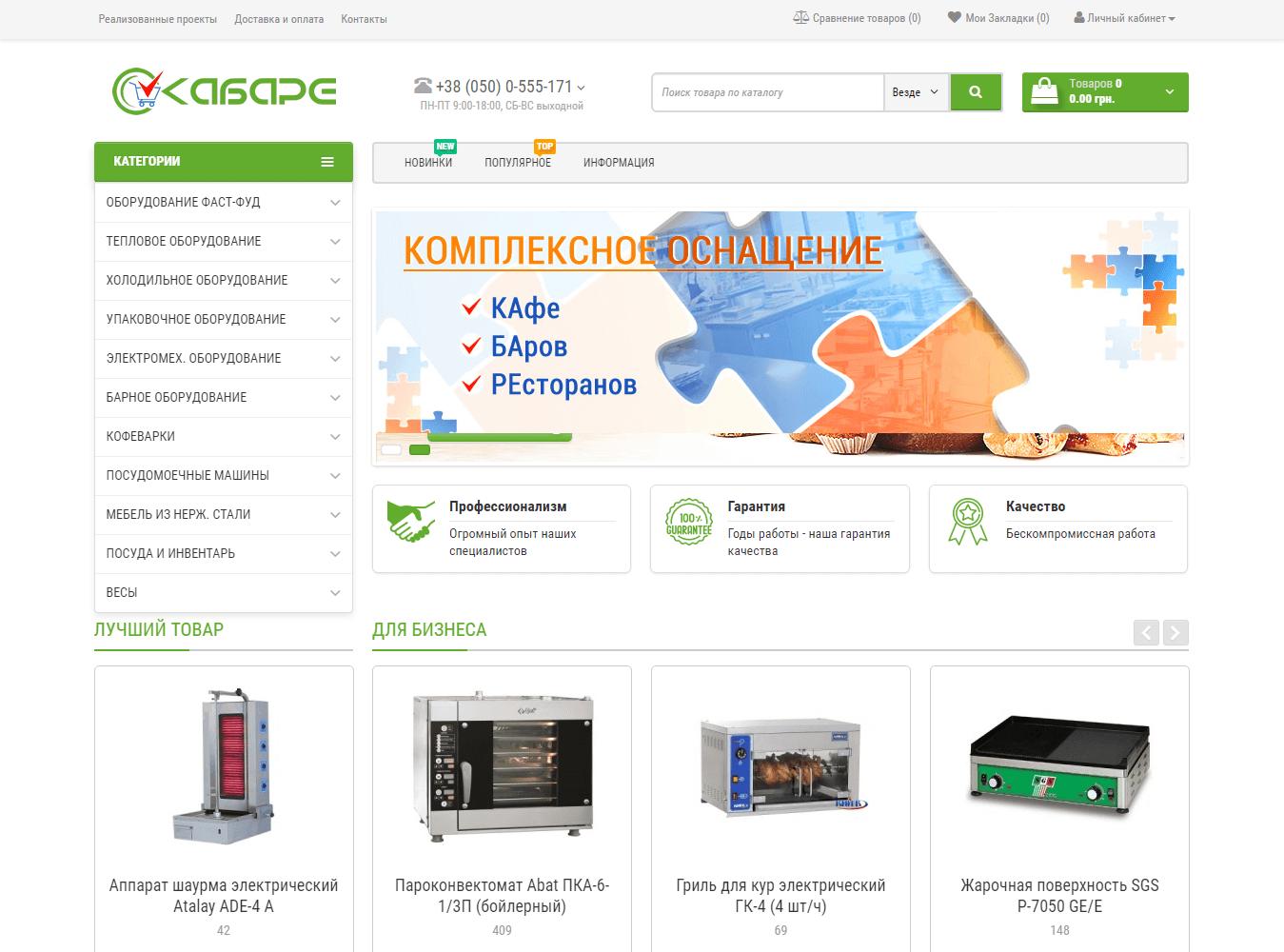 Интернет-магазин оборудования для кафе, баров и ресторанов