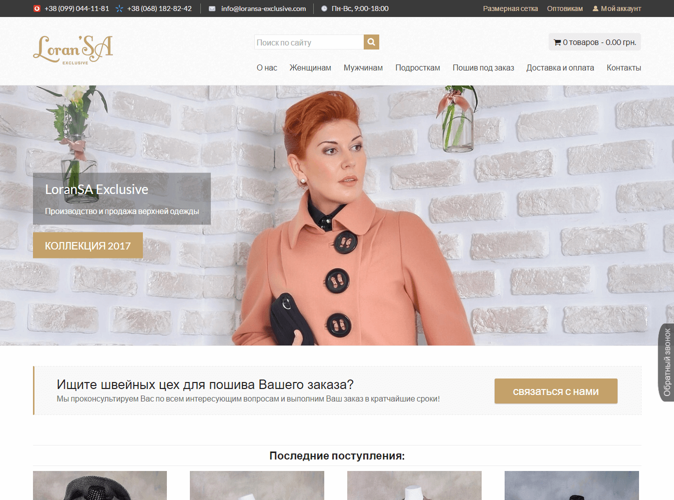 Оптовый интернет-магазин одежды от производителя