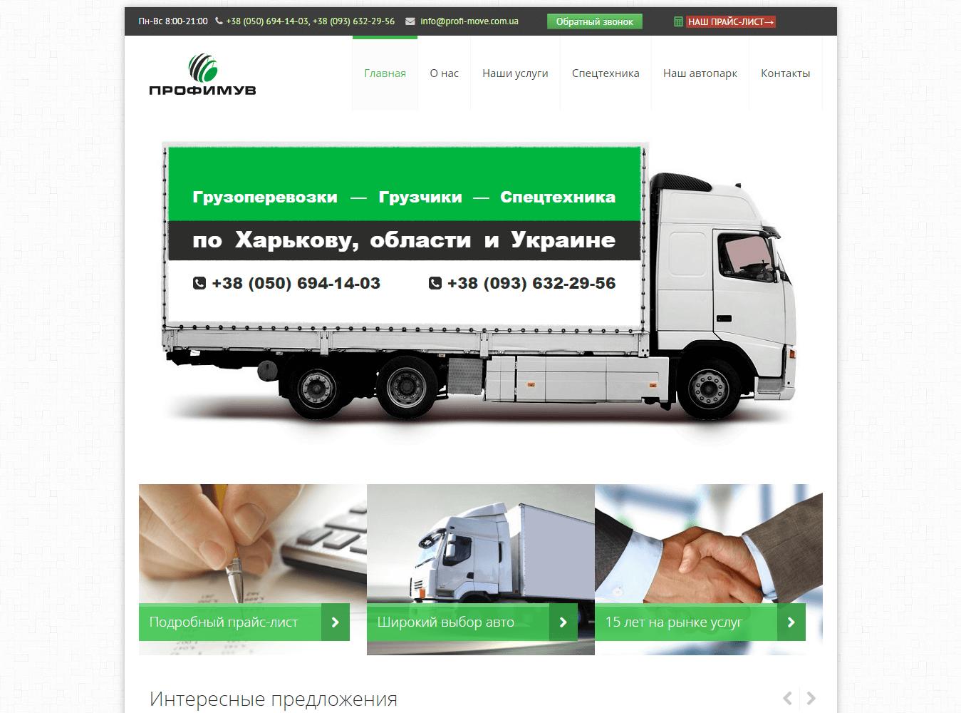 Корпоративный сайт мувинговой компании