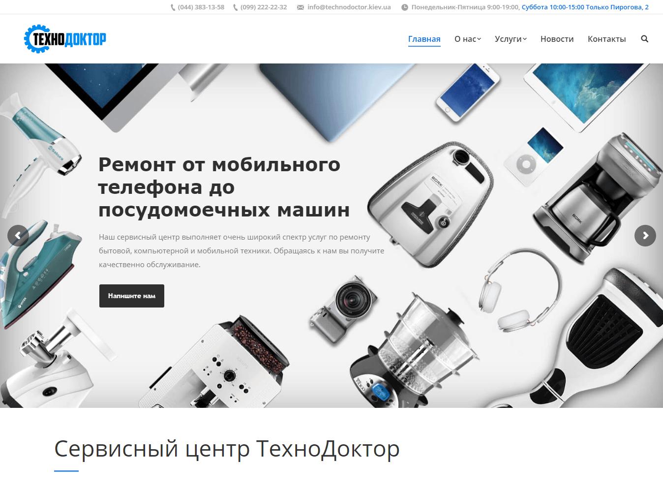 Корпоративный сайт сети сервисных центров техники