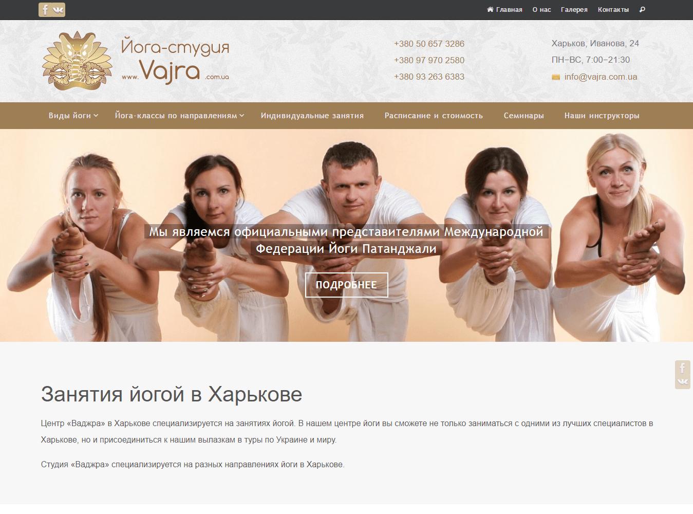 Сайт йога-студии
